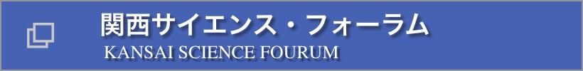 関西サイエンスフォーラム