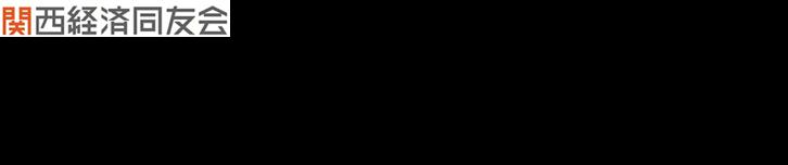 KANSAI KEIZAI DOYUKAI