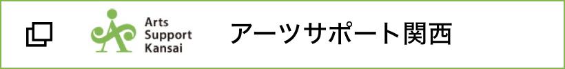 アーツサポート関西