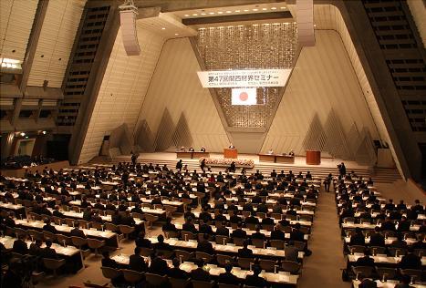 第47回関西財界セミナーを開催