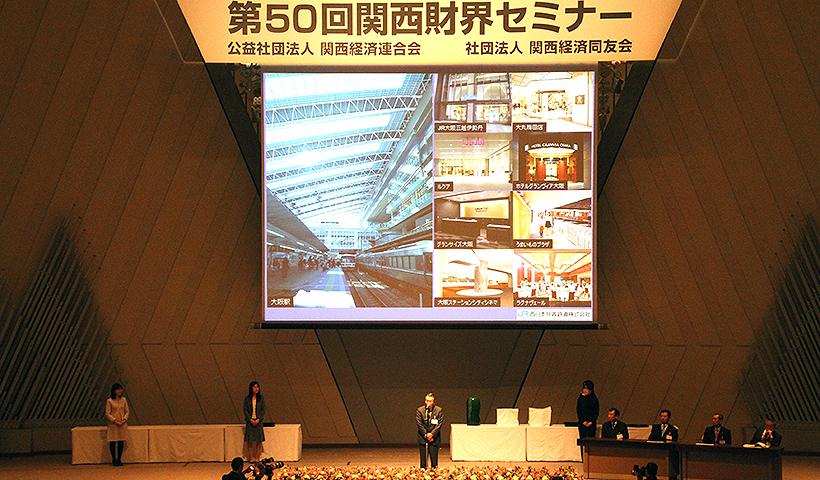 「関西財界セミナー賞2012」決定