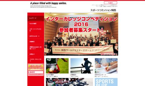 スポーツコミッション関西 発足!