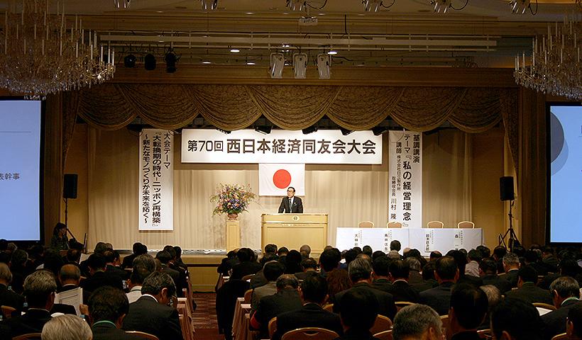 第70回西日本経済同友会大会 今治で開催