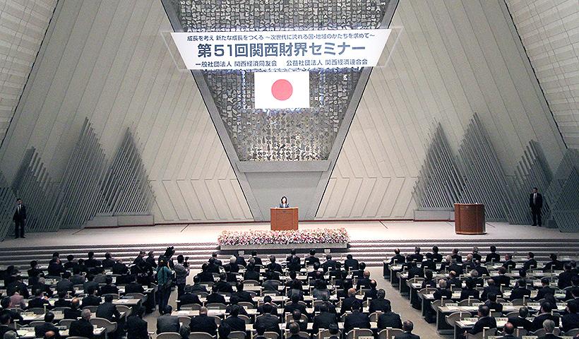 「関西財界セミナー賞2013」決定