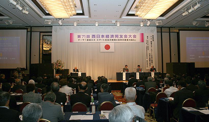 第71回西日本経済同友会大会 徳島で開催