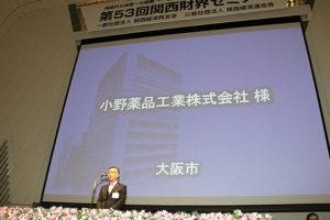 「関西財界セミナー賞2015」決定