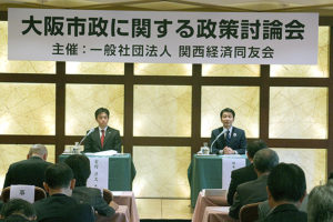 「大阪市政に関する公開質問状」回答を発表