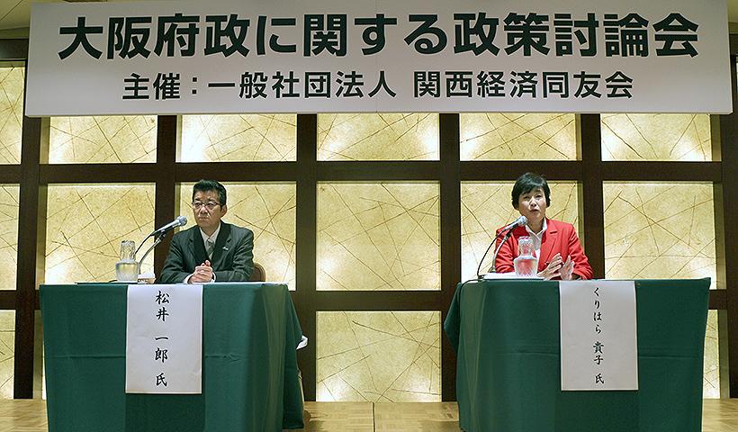 「大阪府政に関する公開質問状」回答を発表