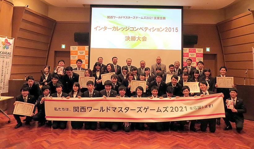 スポーツコミッション関西が「インターカレッジコンペティション2015」を開催