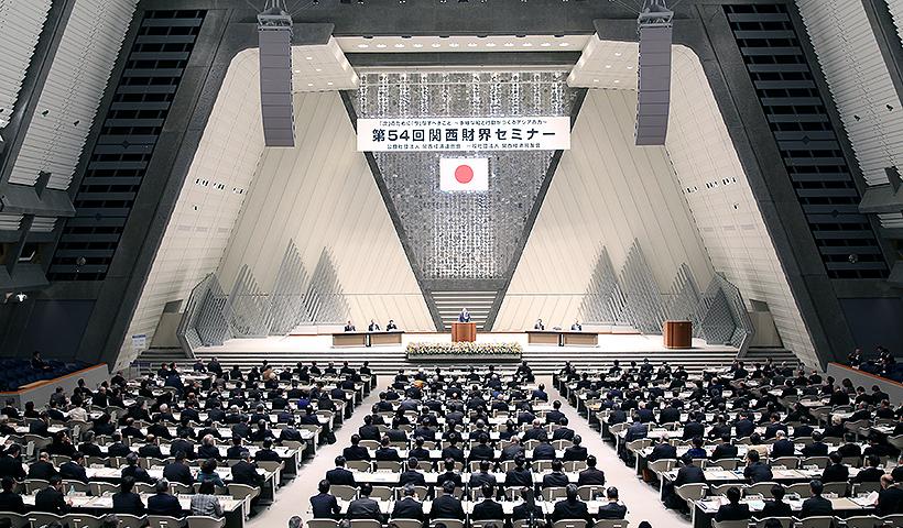 第54回 関西財界セミナーを開催