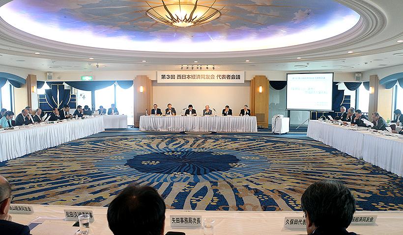 第3回西日本経済同友会代表者会議 開催、共同アピールを発表