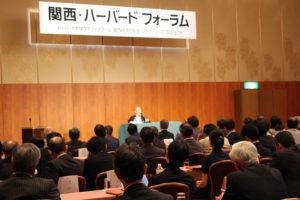 関西・ハーバード フォーラムを開催