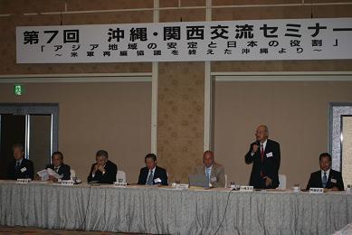 第7回「沖縄・関西交流セミナー」(於 沖縄) 開催
