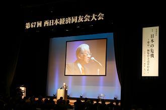 第67回西日本経済同友会大会 下関で開催