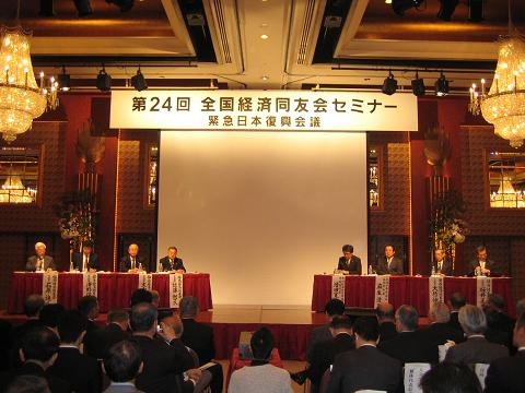 第24回全国経済同友会セミナー 福岡で開催