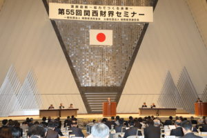 第55回 関西財界セミナーを開催