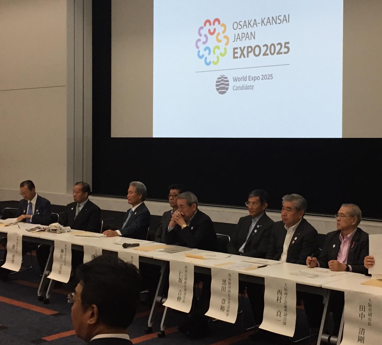 2025年大阪万国博覧会を実現する国会議員連盟総会  万博候補地・大阪で初開催