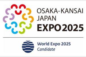 2025 国際博覧会を大阪・関西へ