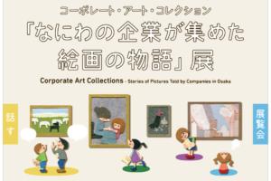 コーポレート・アート・コレクション「なにわの企業が集めた絵画の物語」展を開催