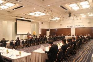 第11回「沖縄・関西交流セミナー」(於 沖縄)開催