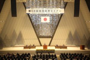 第58回関西財界セミナーを開催しました
