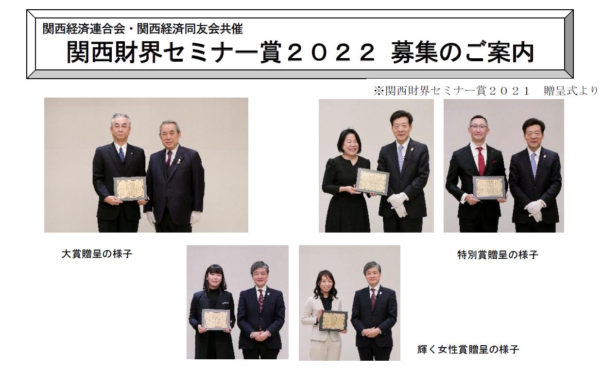 関西財界セミナー賞2022募集中!(10月6日まで)