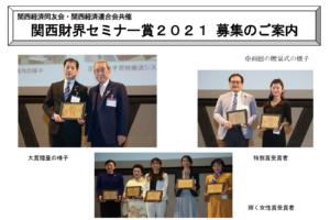 関西財界セミナー賞2021(募集は締め切りました)