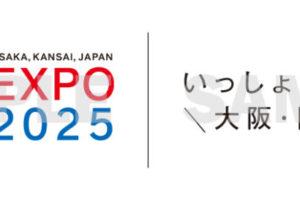 大阪・関西万博  「メッセージ付きロゴマーク」 が使用できるようになりました