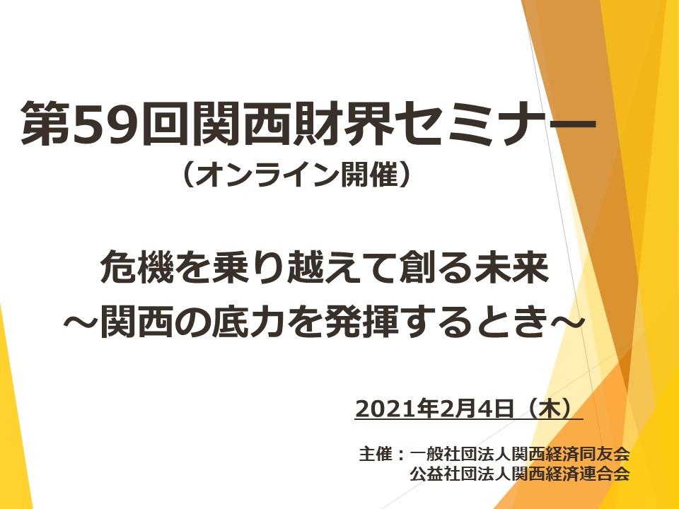 第59回関西財界セミナーを開催しました