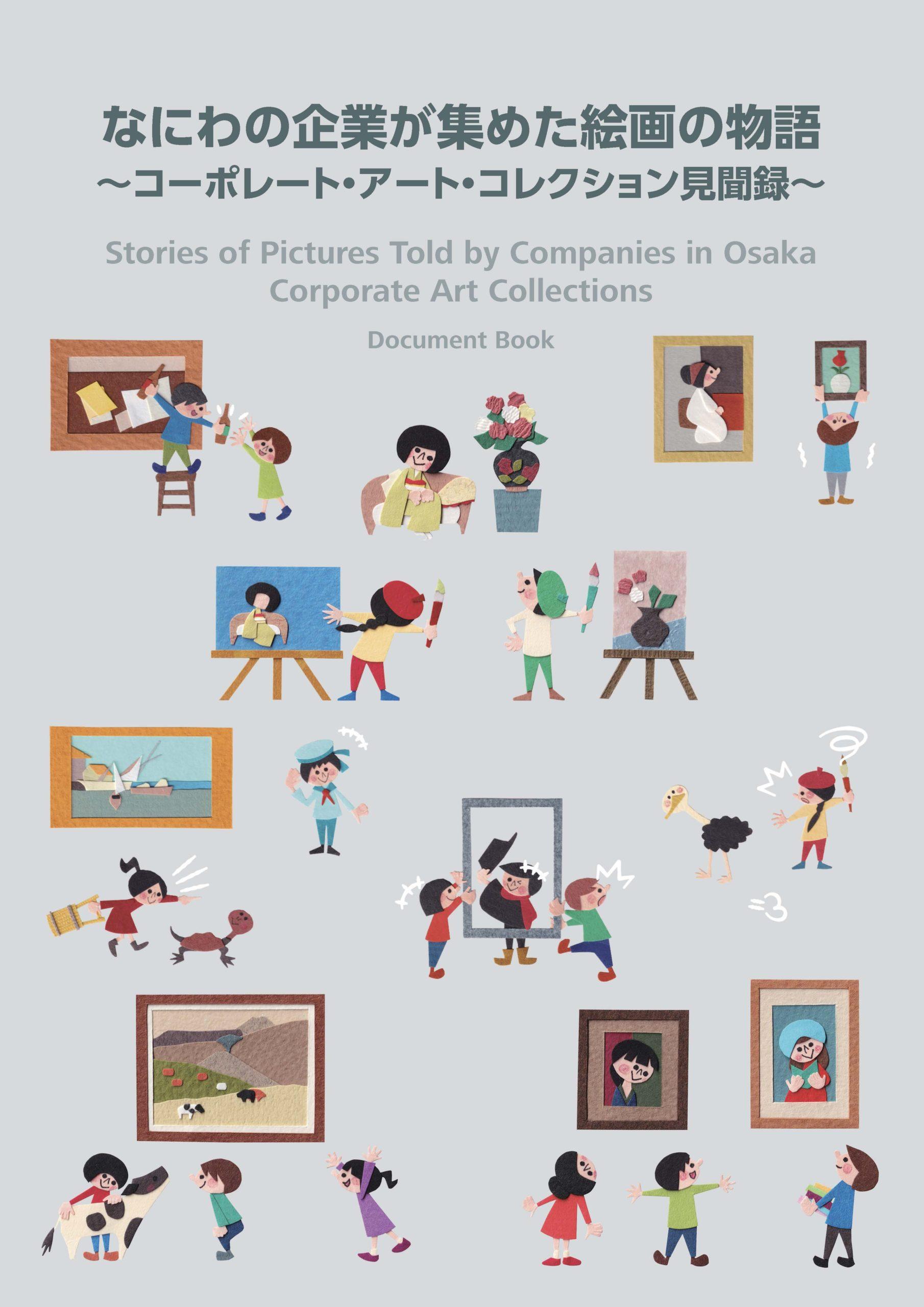 書籍『なにわの企業が集めた絵画の物語 ~コーポレート・アート・コレクション見聞録~』を発刊、大阪の小学校1,030校に寄贈