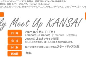 第3回リバースピッチ「Friendly Meet Up KANSAI」を9月6日(月)開催します!