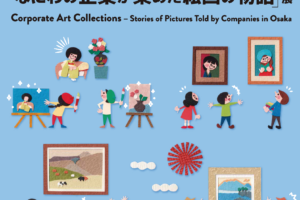 コーポレート・アート・コレクション 第3回「なにわの企業が集めた絵画の物語」展 延期後開催日程決定のお知らせ